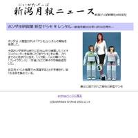 ホソダ技研興業 新型ヤシモ を レンタル