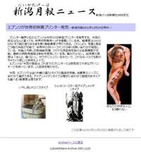 エプンソが世界初刺青プリンター発売--新潟月報2001年13月34日号外--